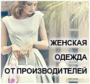 Мода-юрс, белорусский трикотаж, женская одежда оптом из Беларуси