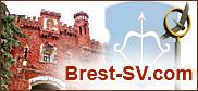 Брест. brest-sv.com