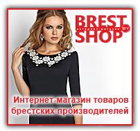 Брест Интернет Магазины Женской Одежды